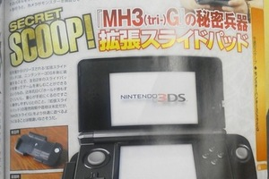 Monster-hunter-3ds-peripheral_medium