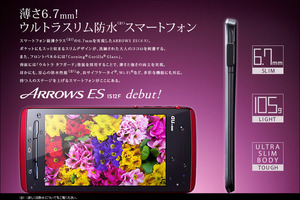 fujitsu_arrows_esis12f