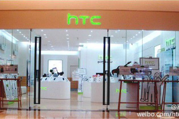 HTC Flagship Beijing