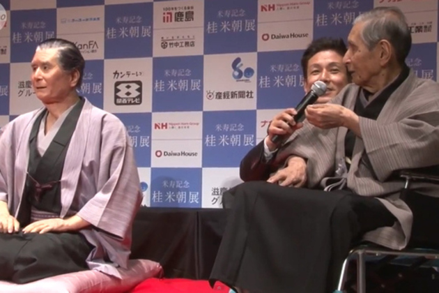 Beicho Katsura android
