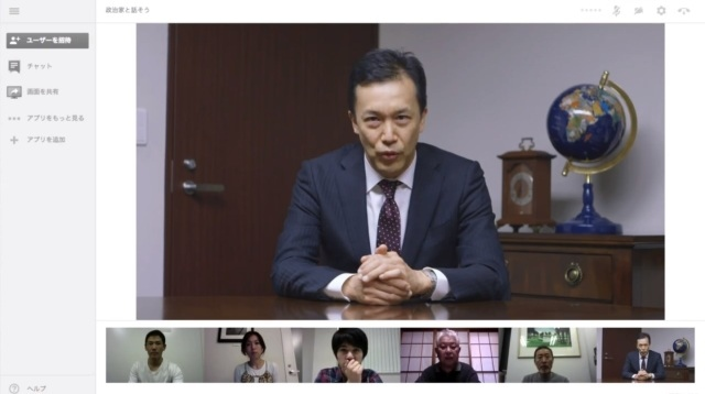 Japanese politician on Google+ Hangouts