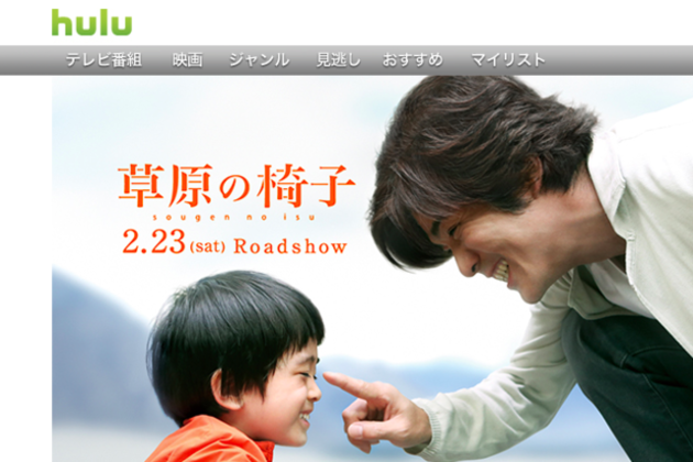Hulu Japan to show movie ahead
