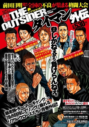 Jitsuroku_manga_the_outsider