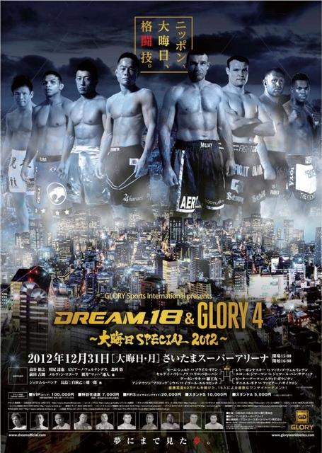 578x813xdream-18-and-glory-4-tokyo-december-31-20121