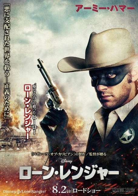 Lone_ranger_ver13_medium