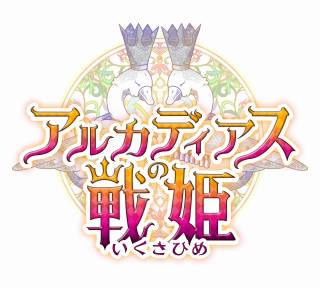 2500922-arcadias_no_ikusahime_jp_logo_medium