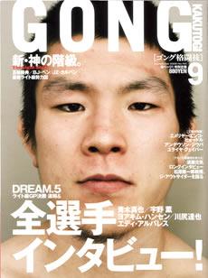 0809_gong_medium