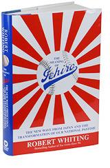 W-bk_meaning_of_ichiro04012004194445_medium
